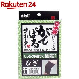 日本製 はたらく人のがんばるサポーター 固定タイプ ひざ Lサイズ(1枚入)