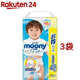 ムーニーマン パンツ エアフィット 男の子 ビッグ(48枚入*3袋セット)【ムーニーマン】