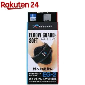 リガード エルボーガード・ソフトEG2 M(1コ入)【リガード】