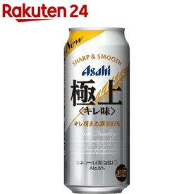 アサヒ 極上(キレ味) 缶(500ml*24本入)【アサヒ 極上】
