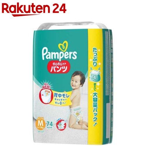 パンパース おむつ さらさらパンツ ウルトラジャンボ M(74枚入)【イチオシ】【パンパース】