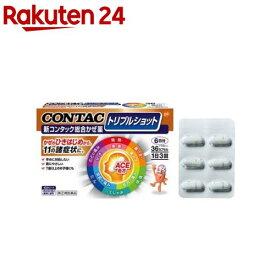 【第(2)類医薬品】新コンタック 総合かぜ薬 トリプルショット(36カプセル)【コンタック】