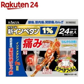 【第2類医薬品】新インペタン1%(セルフメディケーション税制対象)(24枚入)【KENPO_05】【インペタン】