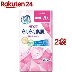 ポイズ さらさら素肌 吸水ナプキン ポイズライナー 中量用 70cc(16枚入*2袋セット)【ポイズ】