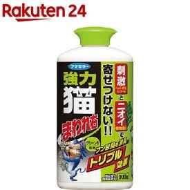 フマキラー 強力猫まわれ右粒剤 猫よけ粒タイプ グリーンの香り(900g)