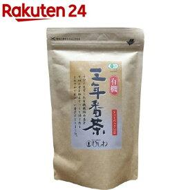ひしわ 有機 三年番茶(1.8g*30袋入)【ひしわ】