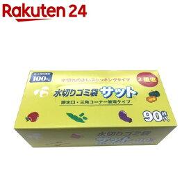 生分解性 水切りゴミ袋 バイオサット(90枚入)