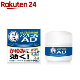 【第2類医薬品】メンソレータム ADクリームm ジャー(90g)【KENPO_11】【メンソレータムAD】