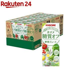 カゴメ 野菜ジュース 糖質オフ(200ml*24本入)【spts1】【カゴメジュース】