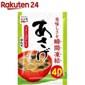 永谷園 あさげ 粉末みそ汁(40袋入)【永谷園】