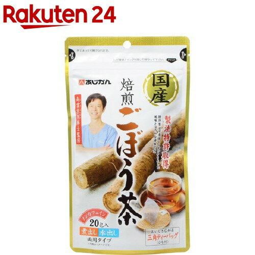 あじかん 国産焙煎ごぼう茶(ティーバッグ)(20g(1g*20包))【イチオシ】【あじかん】