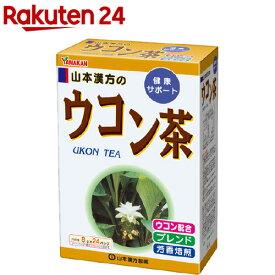 山本漢方 ウコン茶(8g*24包)