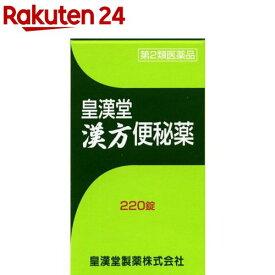 【第2類医薬品】皇漢堂漢方便秘薬(220錠)【皇漢堂】
