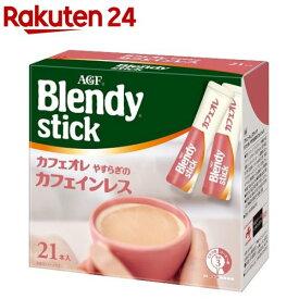 ブレンディ スティック コーヒー カフェオレ やすらぎのカフェインレス(9g*21本入)【イチオシ】【StampgrpB】【ブレンディ(Blendy)】