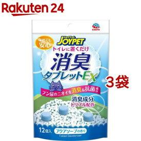 ジョイペット 消臭タブレットEX ソープ(12個入*3袋セット)【ジョイペット(JOYPET)】