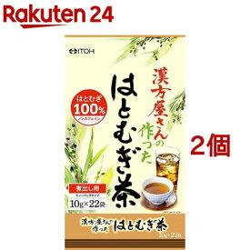 漢方屋さんの作ったはとむぎ茶(10g*22袋入*2コセット)[麦茶]