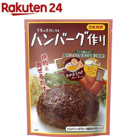 ハンバーグ作り(90g)【日本食研】