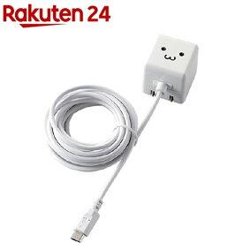 エレコム 充電器 スマホ 急速充電 USB microB 2.5m ホワイト MPA-ACMAC255WF(1個入)【エレコム(ELECOM)】