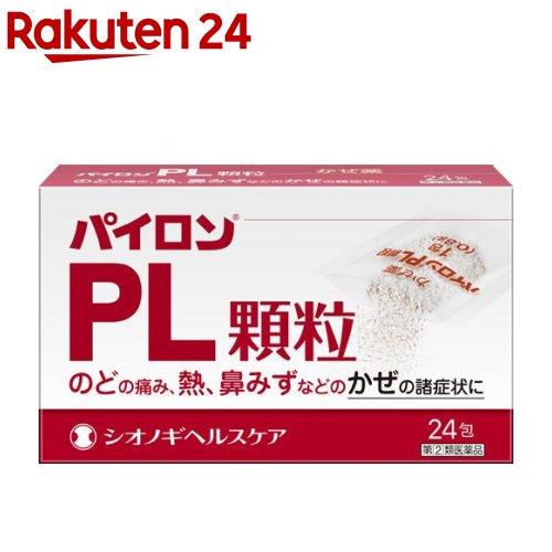 【第(2)類医薬品】パイロンPL顆粒(24包)【パイロン】