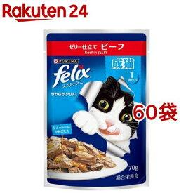 フィリックス やわらかグリル 成猫用 ゼリー仕立て ビーフ(70g*60袋セット)【dalc_felix】【wpq】【フィリックス】[キャットフード]
