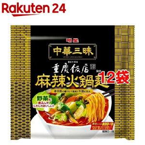 中華三昧 重慶飯店 麻辣火鍋麺(1食入*12袋セット)【中華三昧】