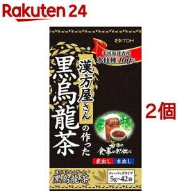 漢方屋さんの作った黒烏龍茶(5g*42袋入*2コセット)