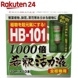 HB-101 1000倍希釈活力液(30ml*10本入)