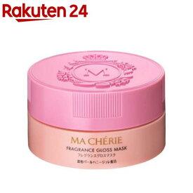 マシェリ フレグランスグロスマスクEX(180g)【マシェリ(MACHERIE)】