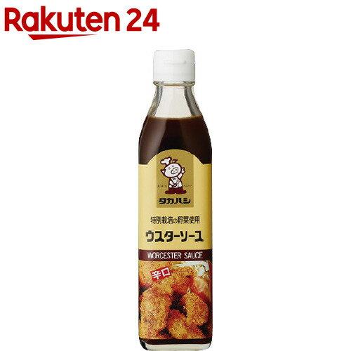 タカハシ 特別栽培の野菜使用 ウスターソース 辛口(300mL)【タカハシソース】