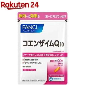 ファンケル コエンザイムQ10 約30日分(60粒入)【ファンケル】
