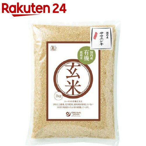 オーサワ 有機栽培米 玄米 国内産ササニシキ(2kg)【オーサワ】