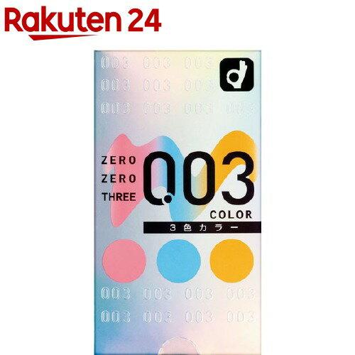 コンドーム ゼロゼロスリー003 3色カラー(12コ入)【ゼロゼロスリー(003)】