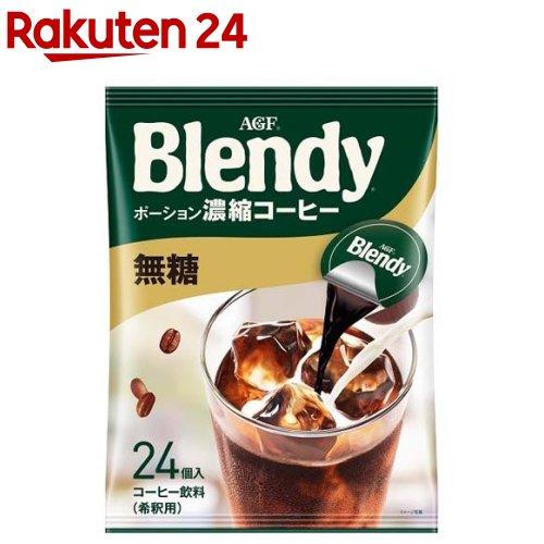 ブレンディ ポーションコーヒー 無糖(18g*24コ入)【イチオシ】【ブレンディ(Blendy)】