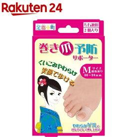 足指小町 巻き爪予防サポーター 左右兼用 Mサイズ(2コ入)【足指小町】
