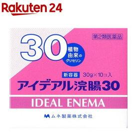 【第2類医薬品】アイデアル浣腸30(30g*10コ入)【アイデアル浣腸】