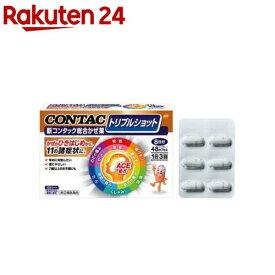 【第(2)類医薬品】新コンタック 総合かぜ薬 トリプルショット(48カプセル)【コンタック】