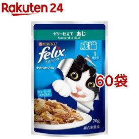 フィリックス やわらかグリル 1歳から成猫用 ゼリー仕立て あじ(70g*60袋セット)【dalc_felix】【wpq】【フィリックス】[キャットフード]
