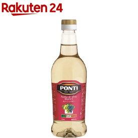 ポンティ ワインビネガー 白 PET(500ml)【ポンティ】