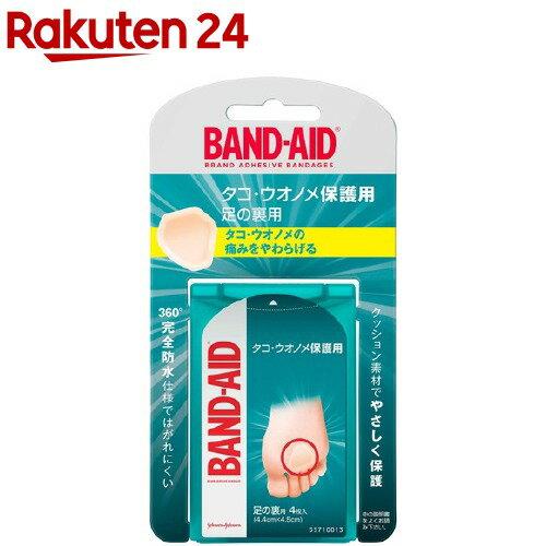 バンドエイド タコ・ウオノメ保護 足の裏用(4枚入)【バンドエイド(BAND-AID)】
