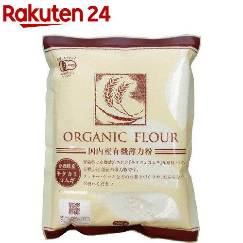 桜井食品 国内産有機薄力粉(500g)【桜井食品】