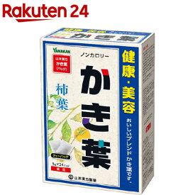 山本漢方 かき葉(5g*24包)