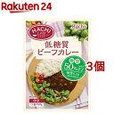 ハチラボ 低糖質ビーフカレー 中辛(150g*3コセット)【Hachi(ハチ)】