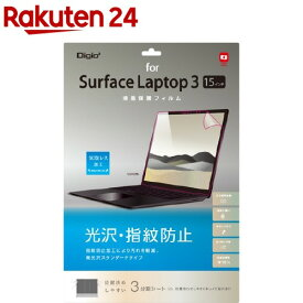 Digio2 Surface Laptop3 15インチ 液晶保護フィルム 光沢・指紋防止 TBF-SFL192FLS(1枚)【Digio2】