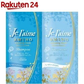 ジュレーム アミノ ダメージリペア モイスト&スムース トライアルセット(10mL+10mL)【ジュレーム】