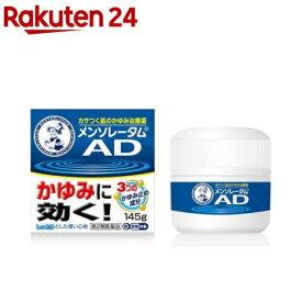 【第2類医薬品】メンソレータム ADクリームm ジャー(145g)【KENPO_11】【メンソレータムAD】