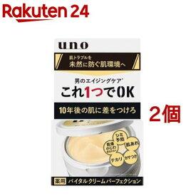 ウーノ バイタルクリームパーフェクション(90g*2個セット)【ウーノ(uno)】