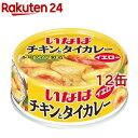 いなば チキンとタイカレー イエロー(125g*12コ)[缶詰]