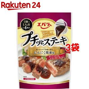 プチッとステーキ にんにく醤油味(1人分*4コ入*3コセット)
