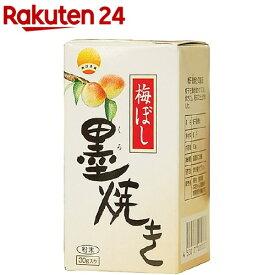 ムソー食品工業 梅ぼし墨焼き(30g)【おばあちゃんの知恵袋】