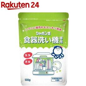 シャボン玉 食器洗い機専用(500g)【tbn24】【イチオシ】【シャボン玉石けん】